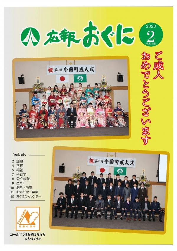 広報おぐに令和2年2月号の表紙